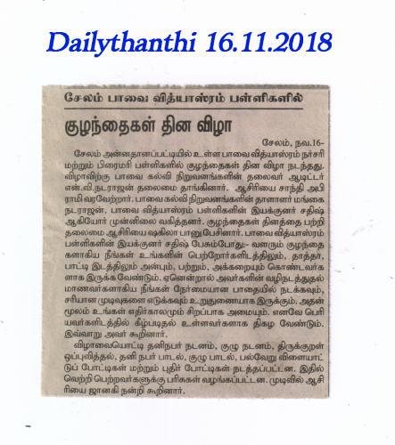 dailythanthi