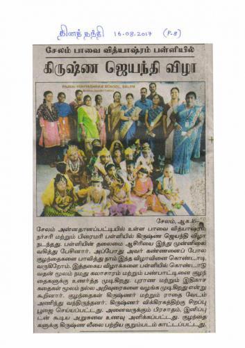 krishna-jayanthi-news