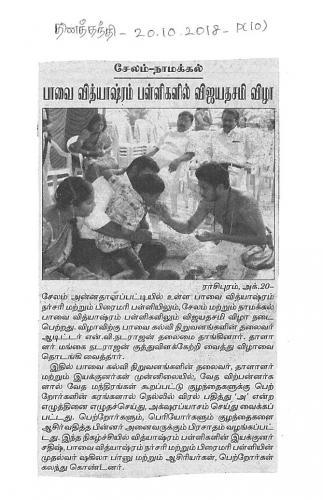 vidhyarambham  dailythanthi 20.10.18